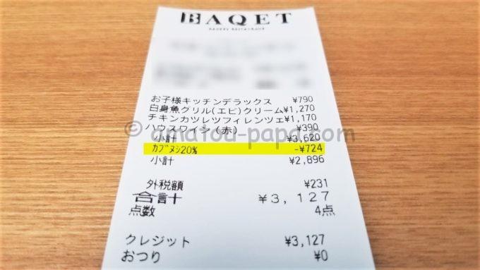 ベーカリーレストラン バケット(BAQET)で株主優待カードを使って20%割引になった時のレシート