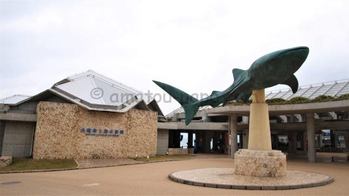 沖縄美ら海水族館の入口にあるジンベエザメのオブジェ