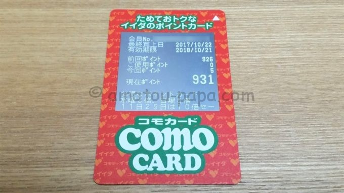 COMOカード(コモカード)