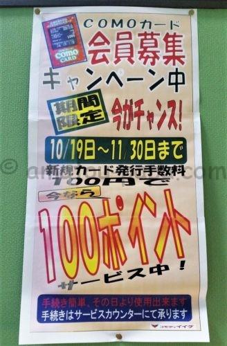COMOカード(コモカード)の発行手数料が実質無料キャンペーン