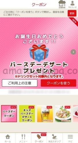 デニーズのバースデーデザートプレゼントのクーポン画面