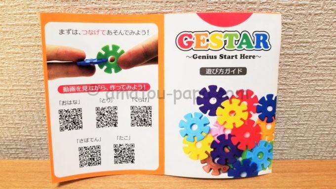 GESTAR(ジスター)の遊び方(表紙・説明書)