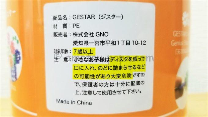 GESTAR(ジスター)の対象年齢と注意点