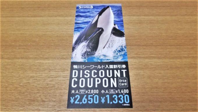 鴨川シ―ワールドの紙の割引券(Orca Card)