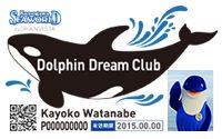 鴨川シーワールドの年間パスポート「Dolphin Dream Club」