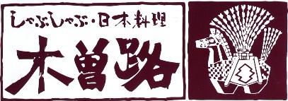木曽路のロゴ