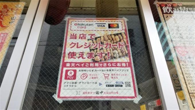 串カツ田中のクレジットカードが使える店舗の張り紙