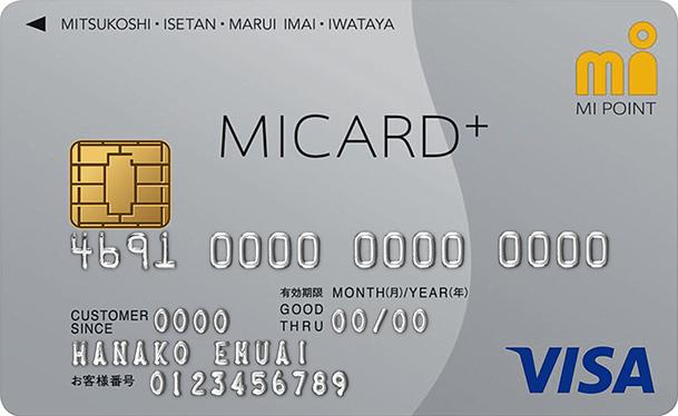 MICARD+(エムアイカード プラス)VISA