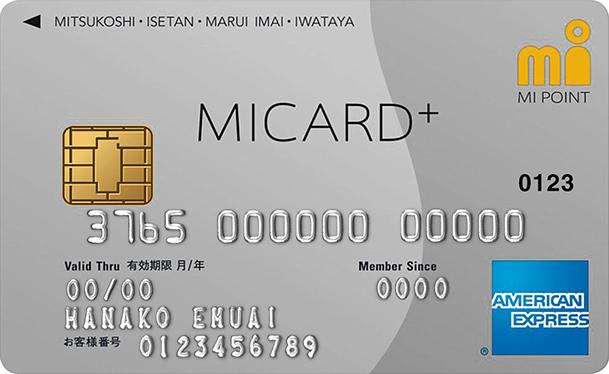 MICARD+(エムアイカード プラス)AMEX