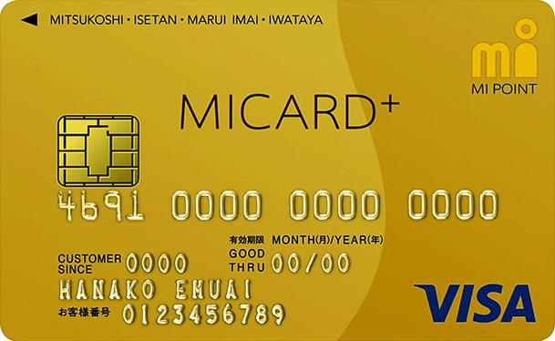 MICARD+ GOLD(エムアイカード プラス ゴールド)VISA