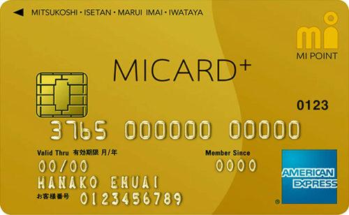 MICARD+ GOLD(エムアイカード プラス ゴールド)AMEX