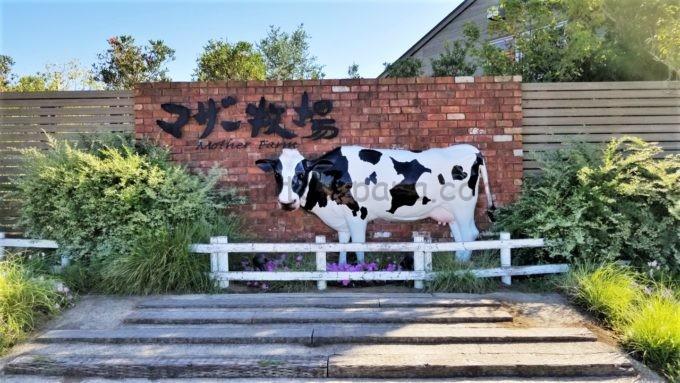 マザー牧場入り口の牛のモニュメント