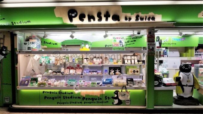 東京駅にあるPensta by Suica