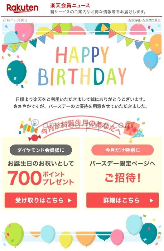 楽天のダイヤモンド会員向けの誕生日メール