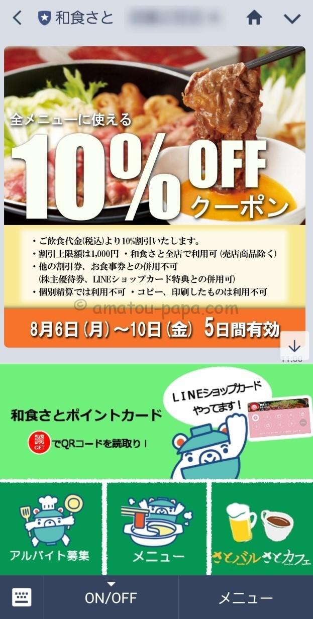 和食さと×LINE@の10%OFFクーポン