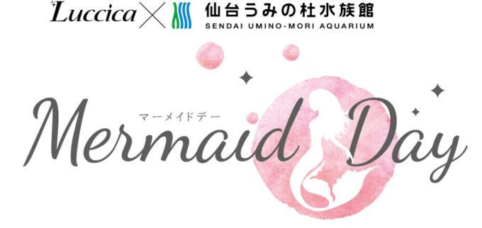 仙台うみの杜水族館のMermaid Day(マーメイドデー)