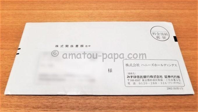 株式会社ハニーズホールディングスの株主優待が届いた時の封筒