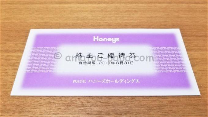 株式会社ハニーズホールディングスの株主優待券の表紙