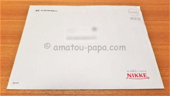 日本毛織株式会社(ニッケ)の株主優待カタログが届いた時の封筒
