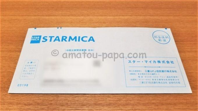 スター・マイカ株式会社の株主優待(5月末分)が届いた時の封筒