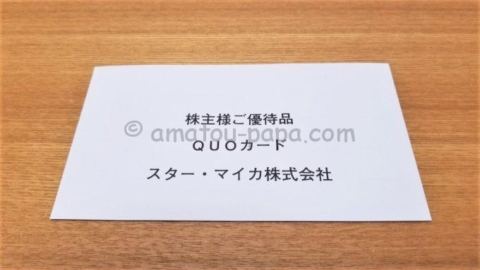 スター・マイカ株式会社の株主優待(5月末分)のQUOカードの封筒