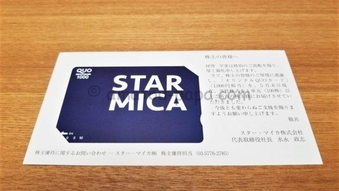 スター・マイカ株式会社の株主優待(5月末分)のQUOカード