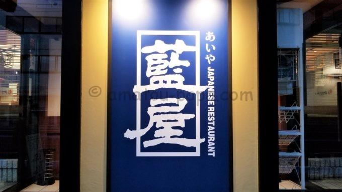 藍屋の入り口