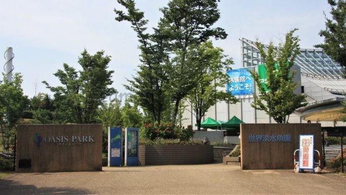 世界淡水魚園水族館 アクア・トト ぎふの入り口