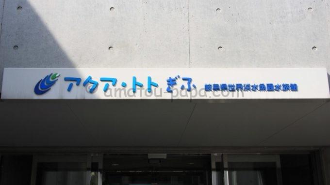 世界淡水魚園水族館 アクア・トト ぎふの館内入り口