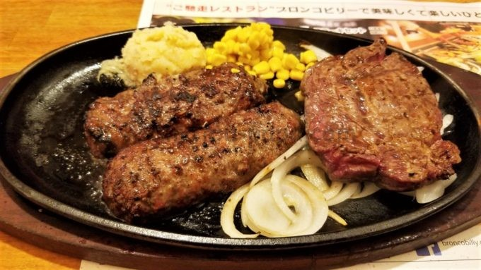 極み炭焼きブロンコハンバーグ&炭焼き極選リブロースステーキコンビセット