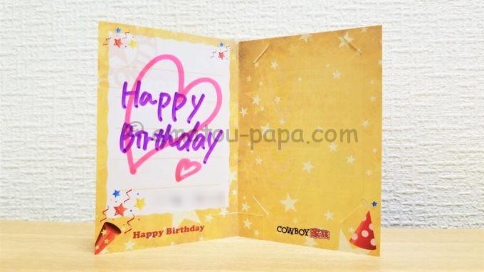 カウボーイ家族の誕生日写真の台紙(内側)