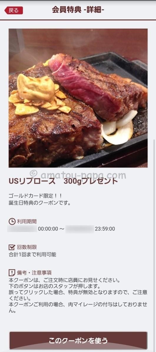いきなり!ステーキのゴールドカード限定 誕生日特典(US リブロース300g)クーポン利用前