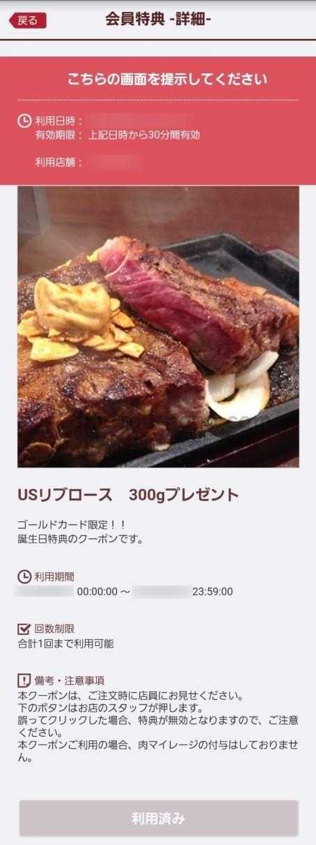 いきなり!ステーキのゴールドカード限定 誕生日特典(US リブロース300g)クーポン利用後