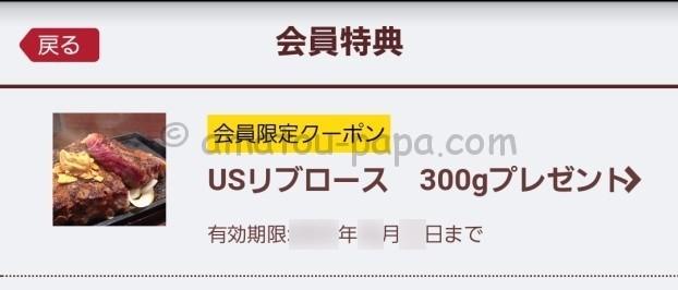 いきなり!ステーキのゴールドカード限定 誕生日特典(US リブロース300g)クーポン