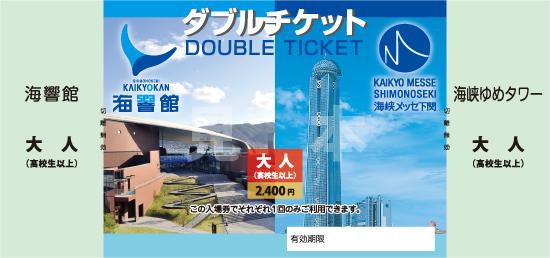 海響館と海峡ゆめタワーのダブルチケット
