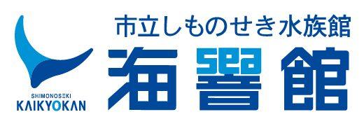 下関市立しものせき水族館「海響館」のロゴ