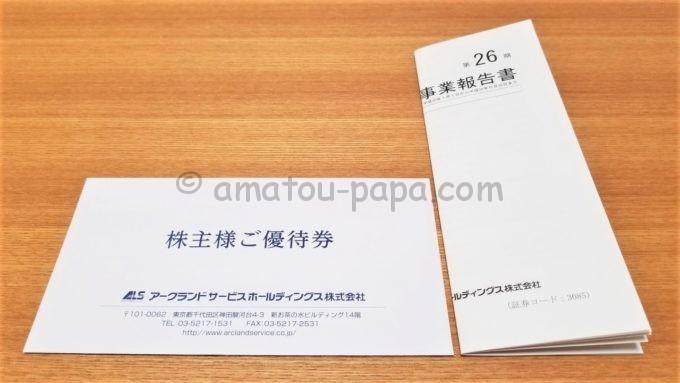 アークランドサービスホールディングス株式会社の株主様ご優待券の封筒と事業報告書