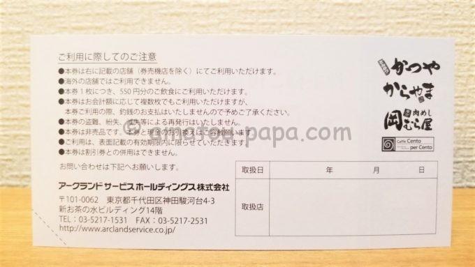 アークランドサービスホールディングス株式会社の株主優待券(裏面)