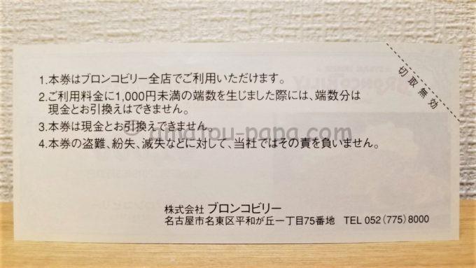 株式会社ブロンコビリーの株主ご優待券(裏面)
