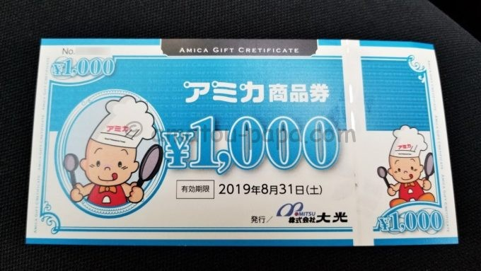 アミカ商品券