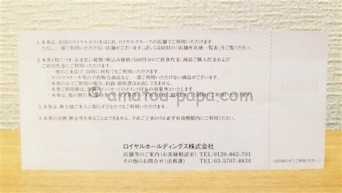 ロイヤルホールディングス株式会社の株主ご優待券(裏面)