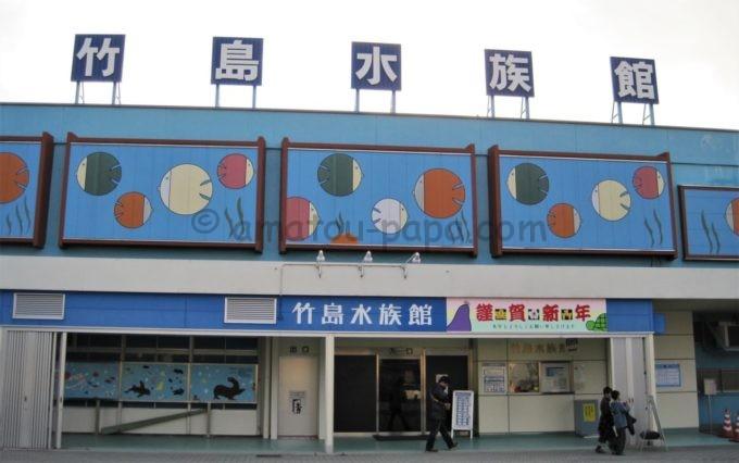 竹島水族館の外観