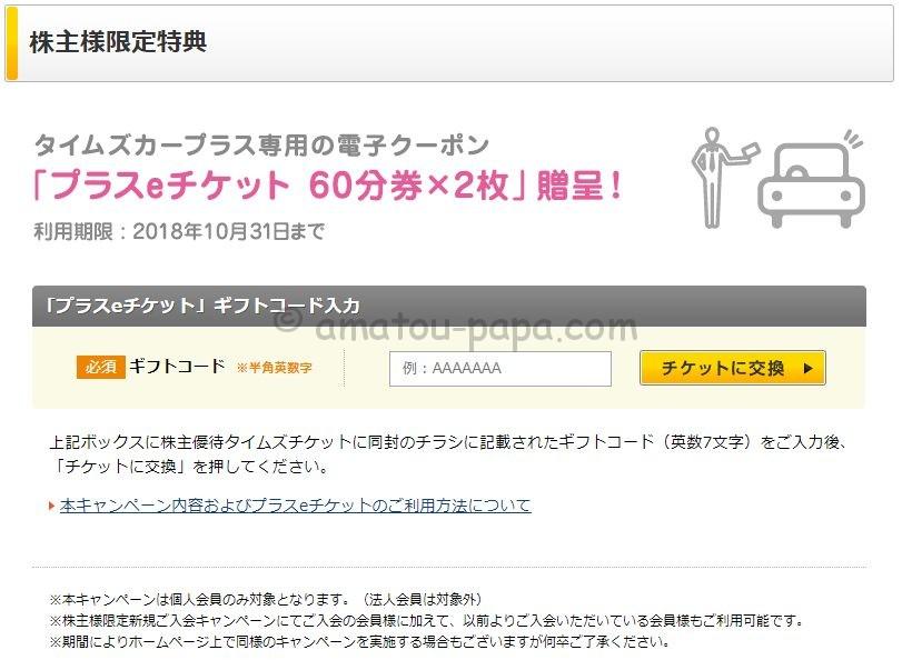 タイムズカープラスの株主限定電子クーポン「プラスe チケット」