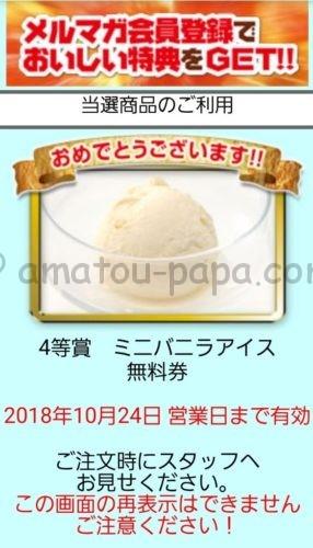 メルマガ会員登録の抽選クーポン(4等賞 ミニバニラアイス無料券)
