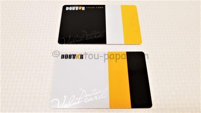 ドトールバリューブラックカードとドトールバリューカードのデザインの比較