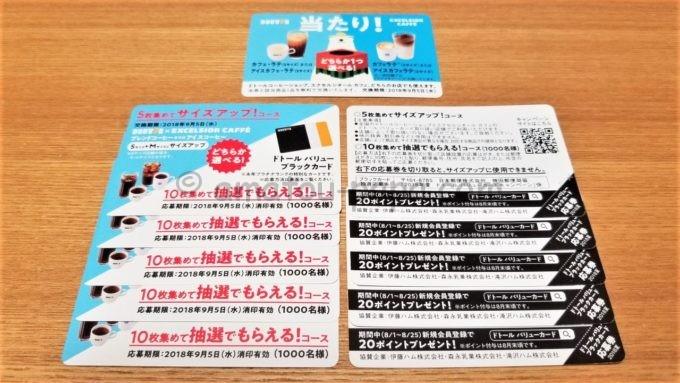 ドトールバリューブラックカードのプレゼントキャンペーンの応募券