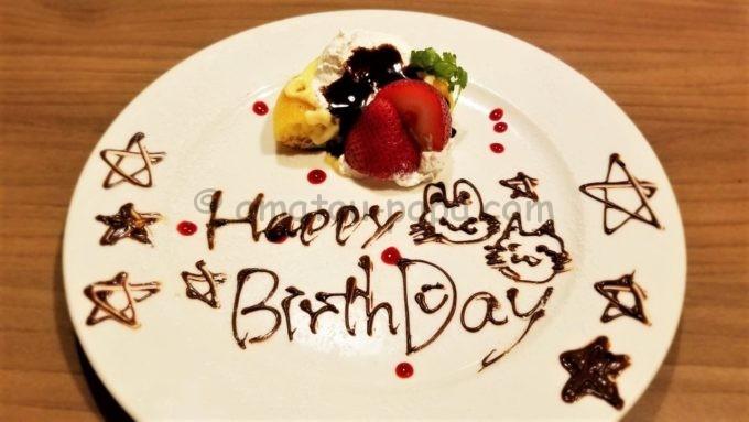 グラッチェガーデンズの誕生日特典(小学生以下限定バースデーサービス)のバースデーミニデザート