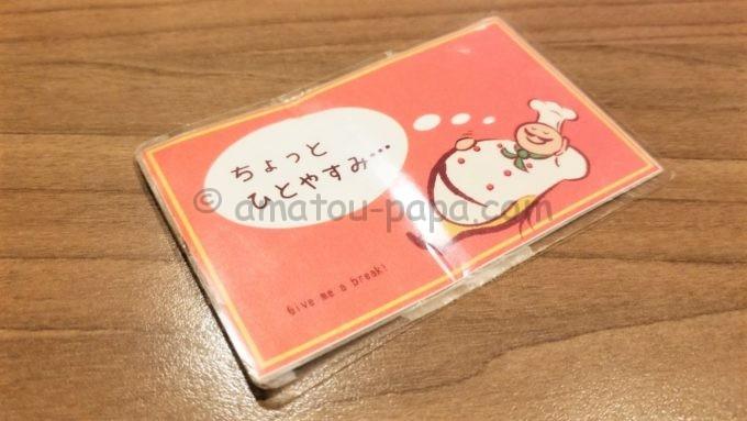 グラッチェガーデンズのピッツア食べ放題セットの「ちょっとひとやすみ」カード