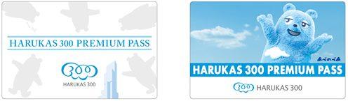 あべのハルカスの年間パスポート「ハルカス300プレミアムパス」
