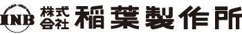株式会社稲葉製作所のロゴ